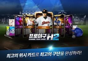 Screenshot 1: 職業野球 H2
