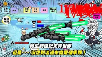 Screenshot 1: 拳頭養成記