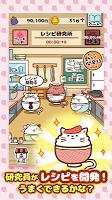 Screenshot 3: 炊きたて!まんまねこ〜めざせ究極のレシピ〜