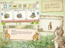 Screenshot 3: 피터 래빗의 정원-PeterRabbit's Garden