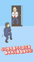 Screenshot 2: 회사 탈출2 -탈출 게임