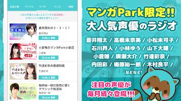 Screenshot 3: マンガPark - 人気マンガが毎日更新 全巻読み放題の漫画アプリ