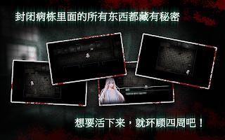 Screenshot 3: 封閉病棟 (恐怖游戲)