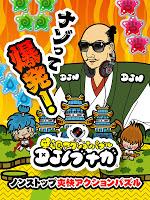 Screenshot 1: Sengoku Action Puzzle DJ Nobunaga