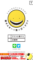 Screenshot 1: 語音漫畫APP「殺老師的突擊測驗」/Koro-sensei's Pop Quiz